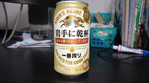 iwate_R.JPG